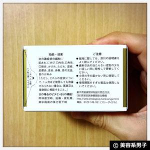 【47%OFF】肌荒れ・口内炎に効く「チョコラBBプラス」を安く買う方法04