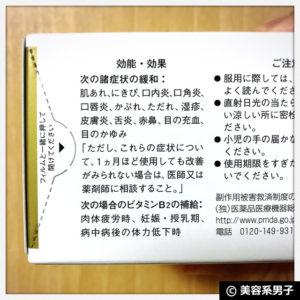 【47%OFF】肌荒れ・口内炎に効く「チョコラBBプラス」を安く買う方法05