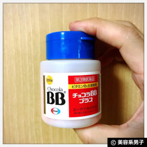 【47%OFF】肌荒れ・口内炎に効く「チョコラBBプラス」を安く買う方法07