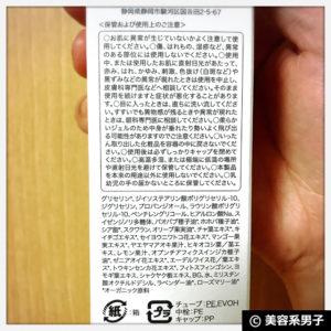 【敏感肌x洗浄力】国産『ハレナ ホットクレンジングジェル』口コミ06
