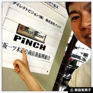 【新常識】ヘアサロンで鼻毛ワックス脱毛「PINCH」体験レポ-東京