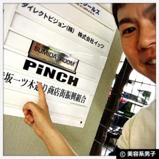 【新常識】ヘアサロンで鼻毛ワックス脱毛「PINCH」体験レポ-東京00