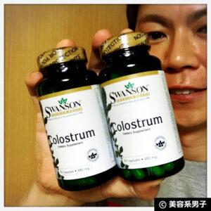 【免疫力/エイジングケア】初乳サプリ『コロストラム』体験開始