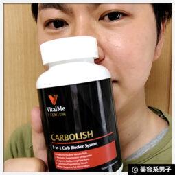 【体験終了】5in1ダイエットサプリ「カーボリッシュ」の効果と飲み方00