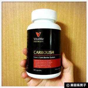 【体験終了】5in1ダイエットサプリ「カーボリッシュ」の効果と飲み方01