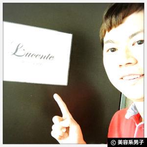 【西新宿】セルフホワイトニングサロン「ルシェンテ」体験レポート00