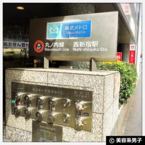 【西新宿】セルフホワイトニングサロン「ルシェンテ」体験レポート01