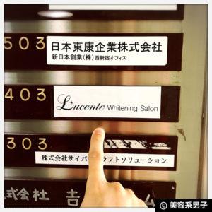 【西新宿】セルフホワイトニングサロン「ルシェンテ」体験レポート06