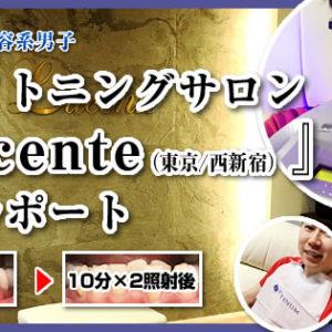 【西新宿】セルフホワイトニングサロン「ルシェンテ」体験レポート