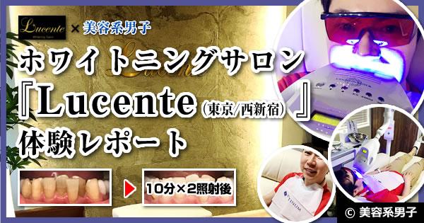 【西新宿】セルフホワイトニングサロン「ルシェンテ」体験レポート100