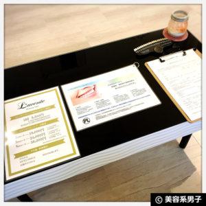 【西新宿】セルフホワイトニングサロン「ルシェンテ」体験レポート12