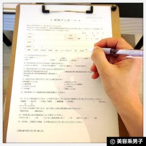 【西新宿】セルフホワイトニングサロン「ルシェンテ」体験レポート13