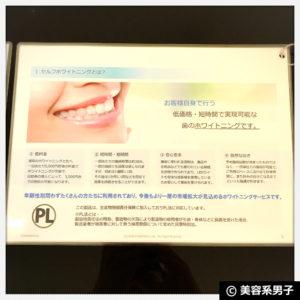 【西新宿】セルフホワイトニングサロン「ルシェンテ」体験レポート17