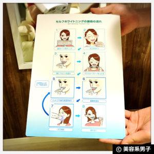【西新宿】セルフホワイトニングサロン「ルシェンテ」体験レポート21