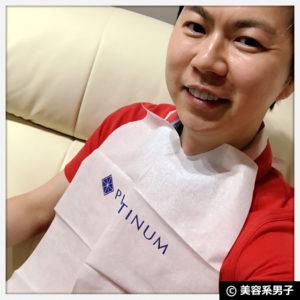 【西新宿】セルフホワイトニングサロン「ルシェンテ」体験レポート28
