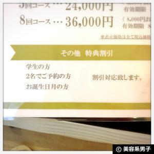 【西新宿】セルフホワイトニングサロン「ルシェンテ」体験レポート50
