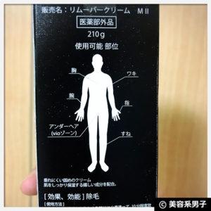 【ベストセラー】VIOに使える「HMENZ メンズ除毛クリーム」口コミ06