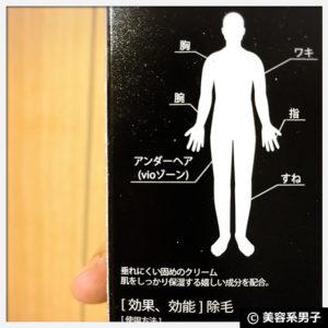 【ベストセラー】VIOに使える「HMENZ メンズ除毛クリーム」口コミ07