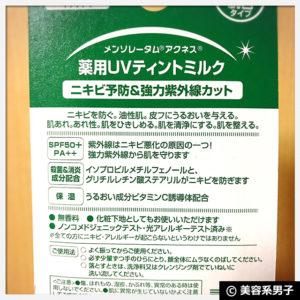 【日焼け止め】ニキビも防げる『アクネスUVティントミルク』口コミ07