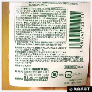 【日焼け止め】ニキビも防げる『アクネスUVティントミルク』口コミ08