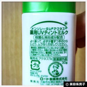 【日焼け止め】ニキビも防げる『アクネスUVティントミルク』口コミ12