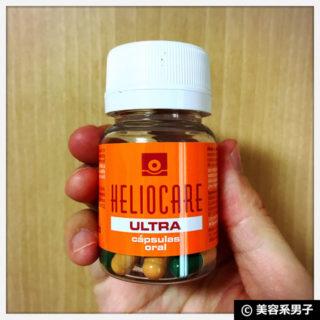 【飲む日焼け止め】皮膚科もおすすめ「ヘリオケア・ウルトラ」値段06