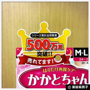【500万足突破!!】角質ケア「かかとちゃん」を効果的に使う方法02