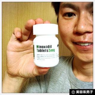【AGA治療】ミノキシジルはタブレットタイプがオススメ(育毛/医薬品)00