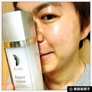 【体験2ヶ月】毛穴の開きに化粧水『リペアローション』がオススメ00