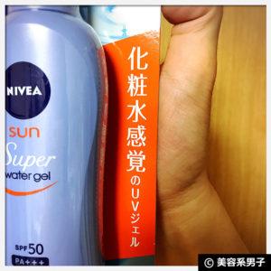 【ベストセラー1位】敏感肌 顔にも使える人気の日焼け止め ニベア05