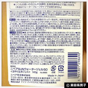 【ベストセラー1位】敏感肌 顔にも使える人気の日焼け止め ニベア08