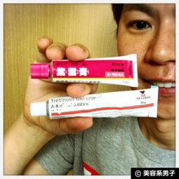 【男の美肌】トレチノインに紫雲膏(漢方)を加えた効果-スキンケア00