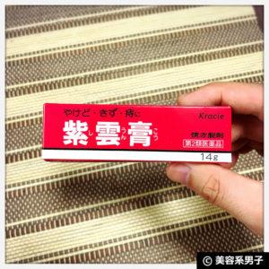 【男の美肌】トレチノインに紫雲膏(漢方)を加えた効果-スキンケア01