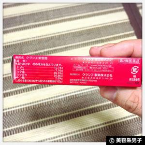 【男の美肌】トレチノインに紫雲膏(漢方)を加えた効果-スキンケア02