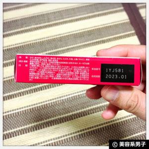 【男の美肌】トレチノインに紫雲膏(漢方)を加えた効果-スキンケア04
