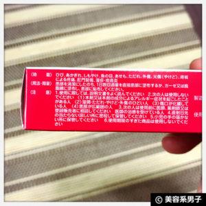 【男の美肌】トレチノインに紫雲膏(漢方)を加えた効果-スキンケア05