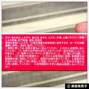 【男の美肌】トレチノインに紫雲膏(漢方)を加えた効果-スキンケア06