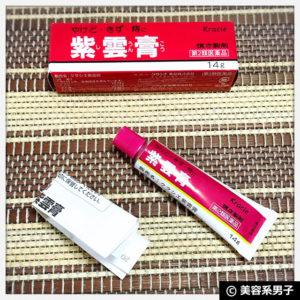 【男の美肌】トレチノインに紫雲膏(漢方)を加えた効果-スキンケア07