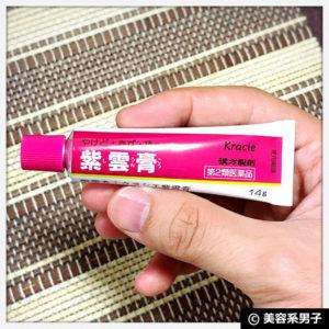 【男の美肌】トレチノインに紫雲膏(漢方)を加えた効果-スキンケア08