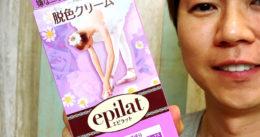【ベストセラー】エピラット脱色クリーム(敏感肌用)で眉毛の脱色