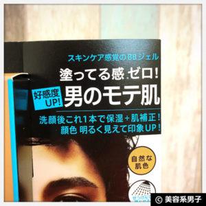 【メンズコスメ】毛穴カバー+UVカット「ルオモ ナチュラルBBジェル」02