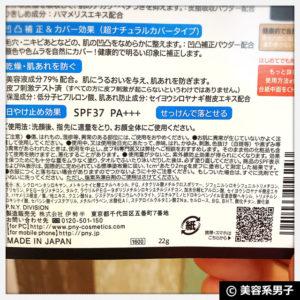 【メンズコスメ】毛穴カバー+UVカット「ルオモ ナチュラルBBジェル」09