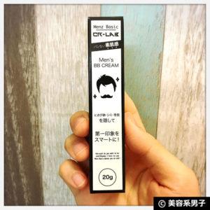 【メンズコスメ】日本製BBクリーム「Menz Basic」を使ってみた-感想01