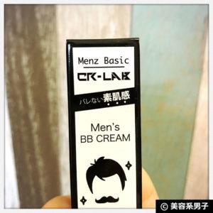 【メンズコスメ】日本製BBクリーム「Menz Basic」を使ってみた-感想02