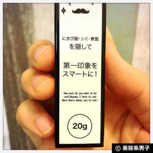 【メンズコスメ】日本製BBクリーム「Menz Basic」を使ってみた-感想03