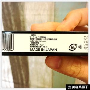 【メンズコスメ】日本製BBクリーム「Menz Basic」を使ってみた-感想05