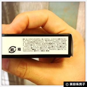 【メンズコスメ】日本製BBクリーム「Menz Basic」を使ってみた-感想06