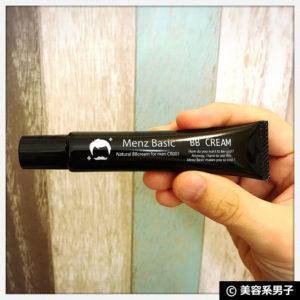 【メンズコスメ】日本製BBクリーム「Menz Basic」を使ってみた-感想11