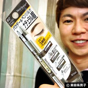 【ベストセラー】ニューボーン ダブルブロウEXで眉毛メイクしてみる