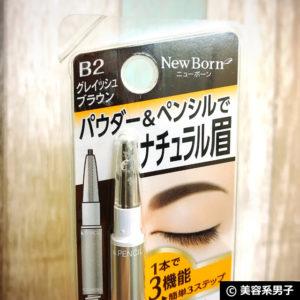 【ベストセラー】ニューボーン ダブルブロウEXで眉毛メイクしてみる02